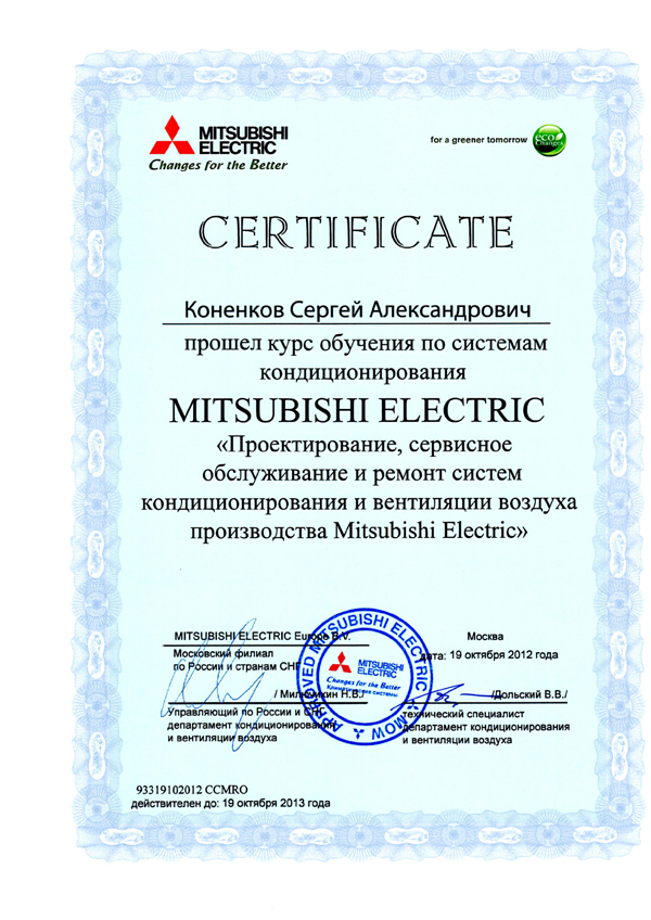 Сертификат на монтаж (установку) систем кондиционирования и вентиляции Mitsubishi Electric