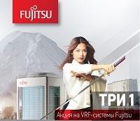 Акция ТРИ в 1 на VRF-системы Fujitsu