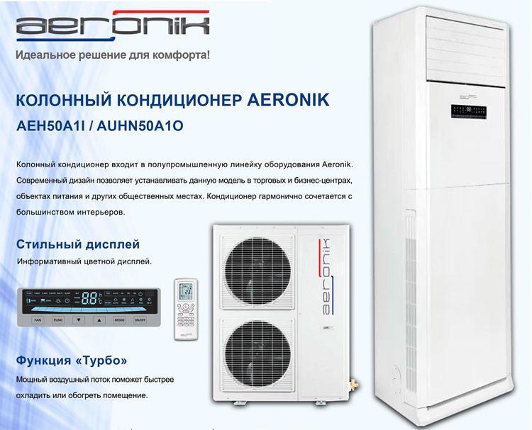 Колонный кондиционер Aeronik