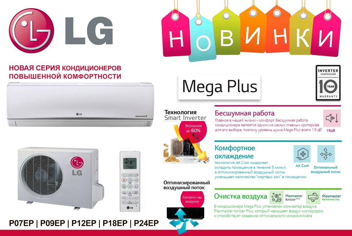 сплит системы LG Mega Plus